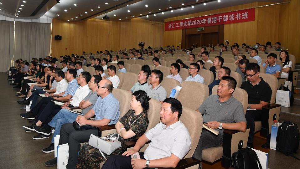 浙江工商大学举办2020年暑期干部读书班