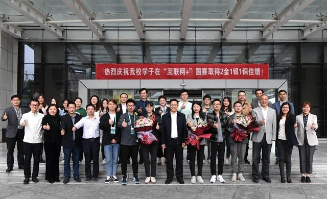 """我校在第六届中国国际""""互联网+""""大学生创新创业大赛中取得2金1银1铜的历史性最佳成绩"""